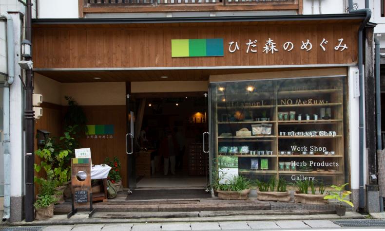 薬草体験施設「ひだ森のめぐみ」が、岐阜県飛騨市にオープン。県ごとの取り組みが明確になってきたように感じます。