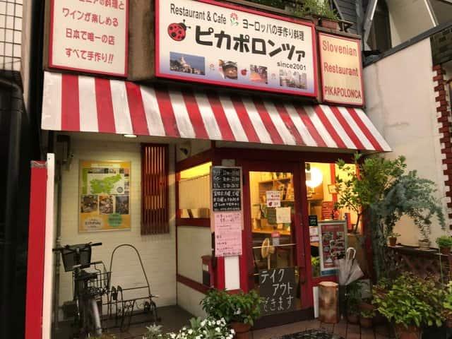 日本で唯一?ハーブたっぷりの「スロベニア料理」を食べられるレストランが京都にあるようです。