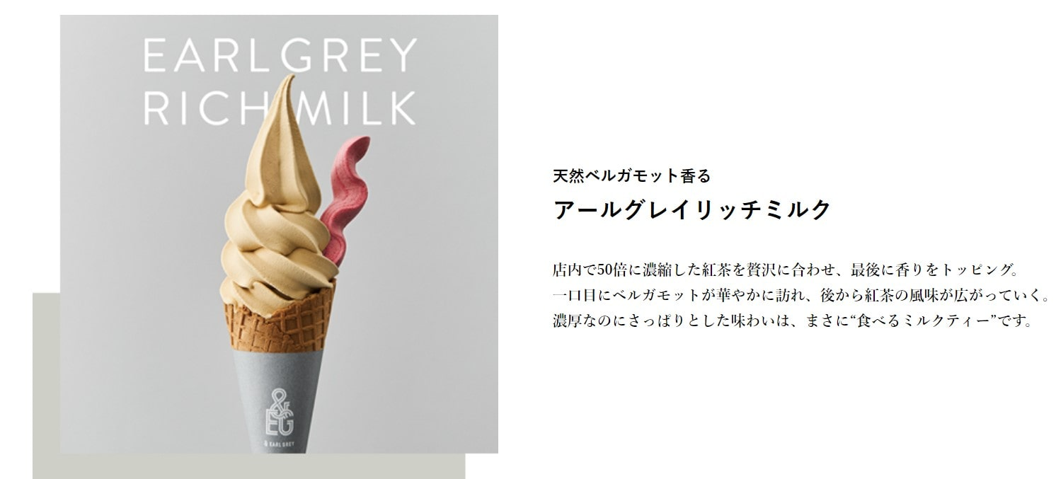 日本初のアールグレイ専門店「&EARL GREY(アンドアールグレイ)」@神戸