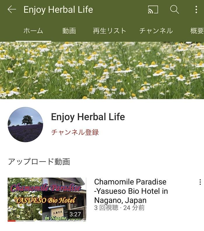 【Enjoy Herbal Life】YouTubeチャンネル開設しました。