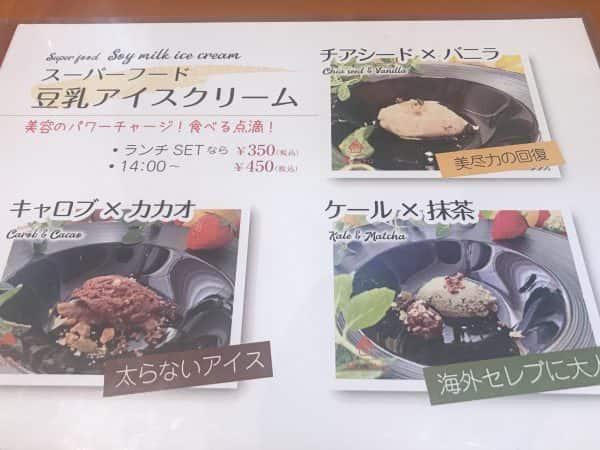 名古屋市守山区にある「アンチエイジングカフェ Hinata」。女子会が大いに盛り上がる場所だと思いました。