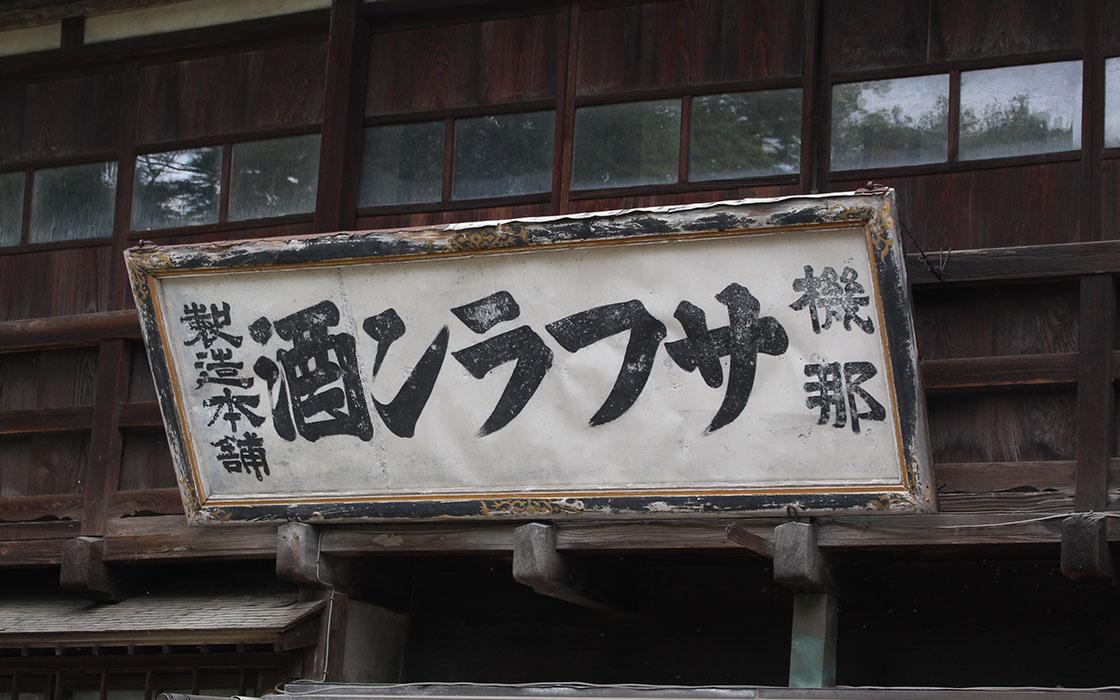 新潟県で一世を風靡した「サフラン酒」とは