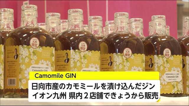 宮崎県で日向市のカモミールを使用した「カモミールジン」が限定販売